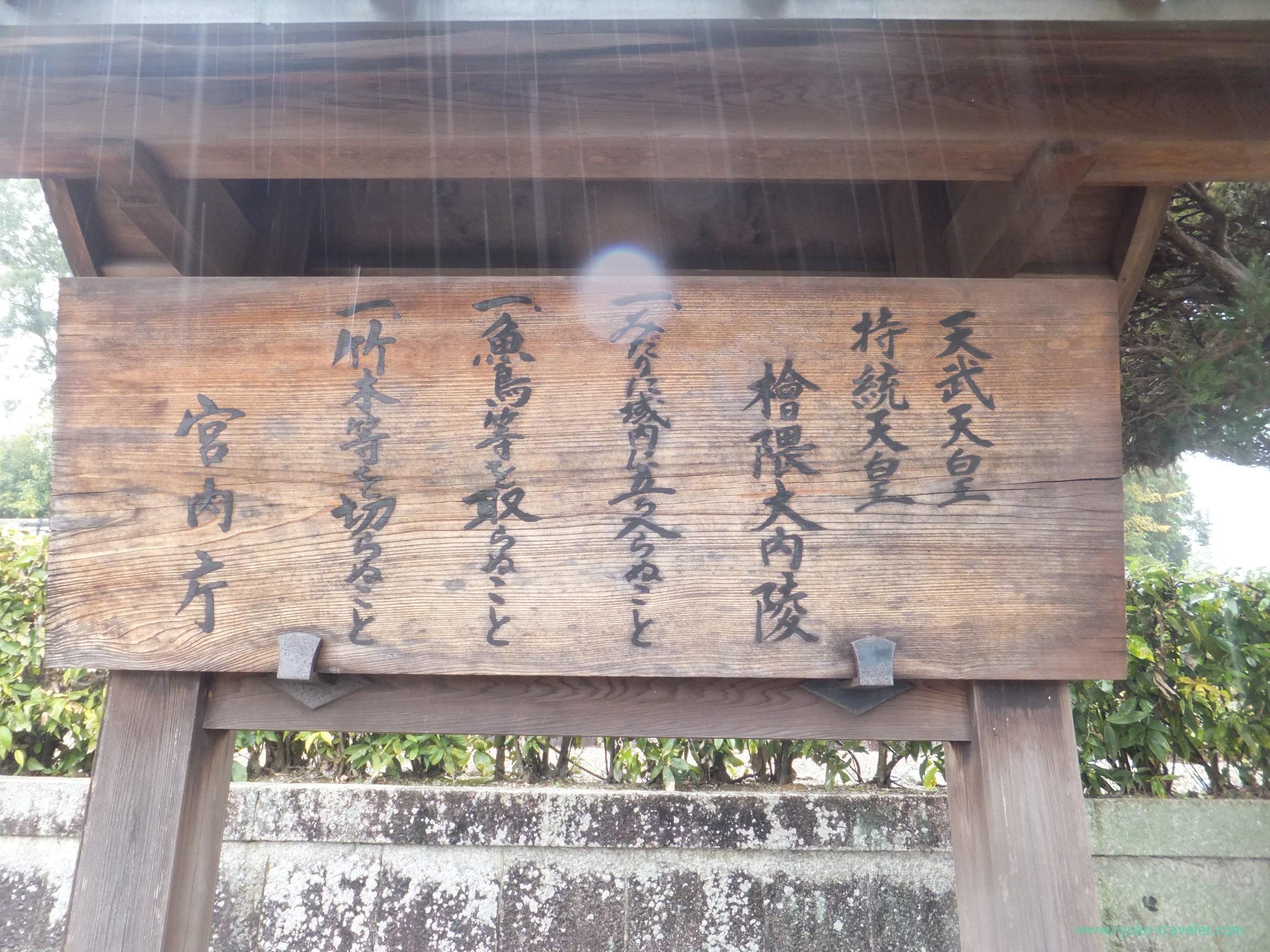 20130121_天武天皇・持統天皇陵