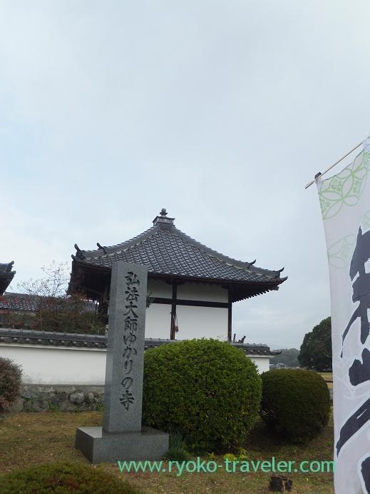 20130121_弘法大師ゆかりの寺