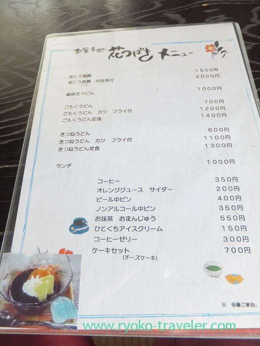 20130121_花椿のめにゅー