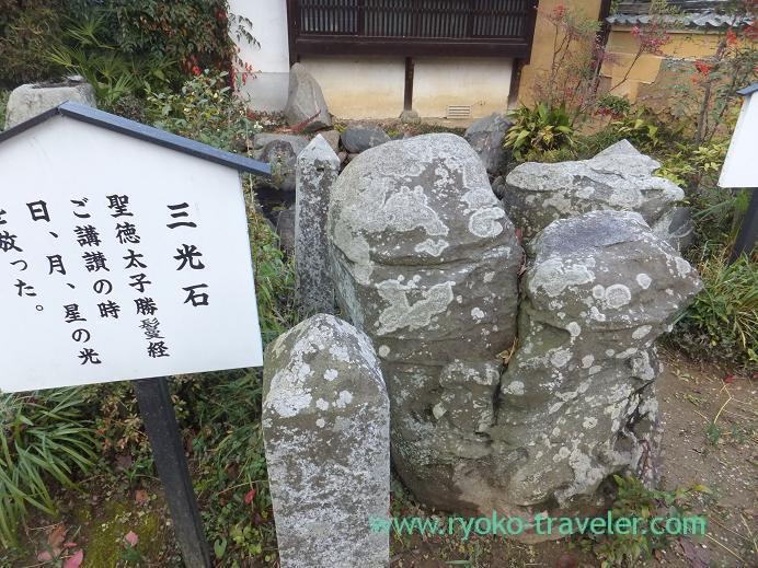 20130128_橘寺・三光石