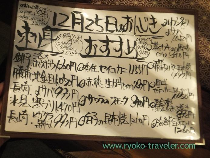 20130203_yamadaya_menu
