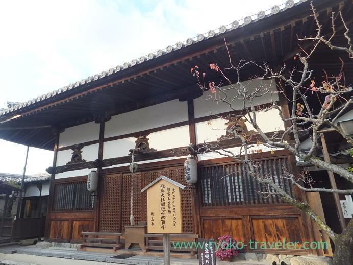 20130204_飛鳥寺の中