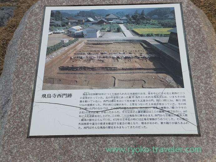 20130204_飛鳥寺遺跡説明