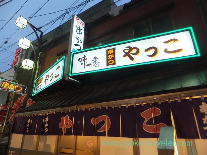 Signboard of Yakko