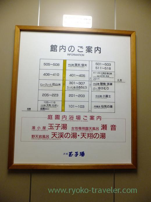 20130317_玉子湯の館内