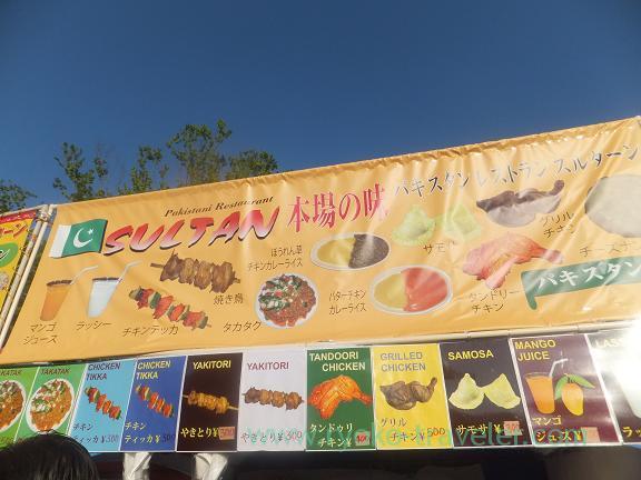 Pakistan and Japan Bazar1