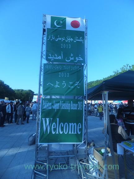 Pakistan and Japan Bazar2