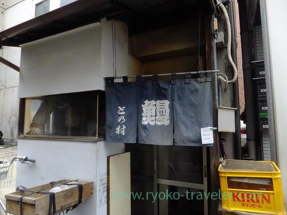 Appearance, Tonomura (Bakuroyokoyama)