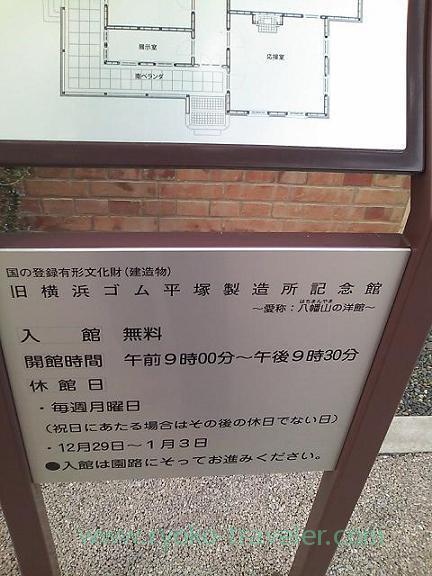 Entrance,  Yokohama Rubber Co.Ltd Old Hiratsuka factory memorial house (Hiratsuka)