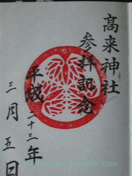Goshuin, Takaku Jinja shrine