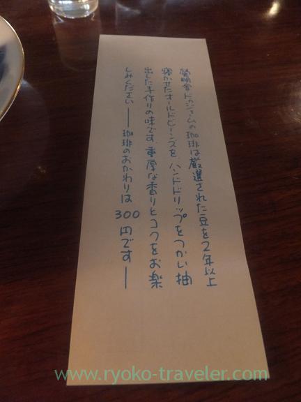 Receipt, Keimeisha Yatsu (Yatsu)