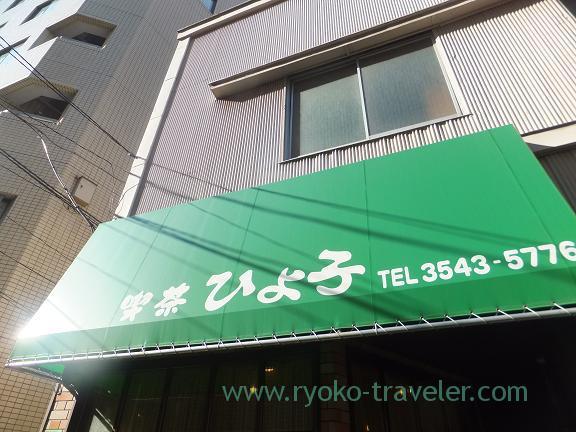Shop name, Kissa Hiyoko (tsukiji)