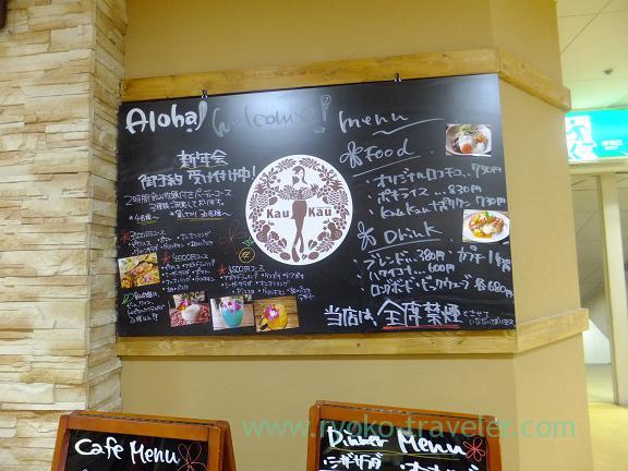 Signboard, Kaukau Yawata (Motoyawata)