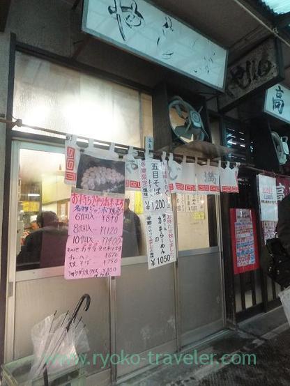 Appearance, Yajima (Tsukiji Market)