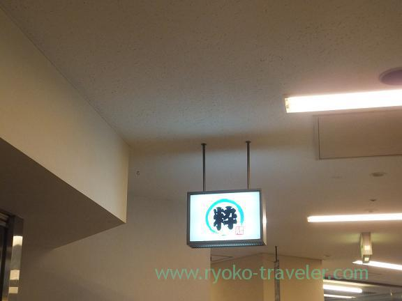 Signboard, Chika-no-iki (Tsukiji)