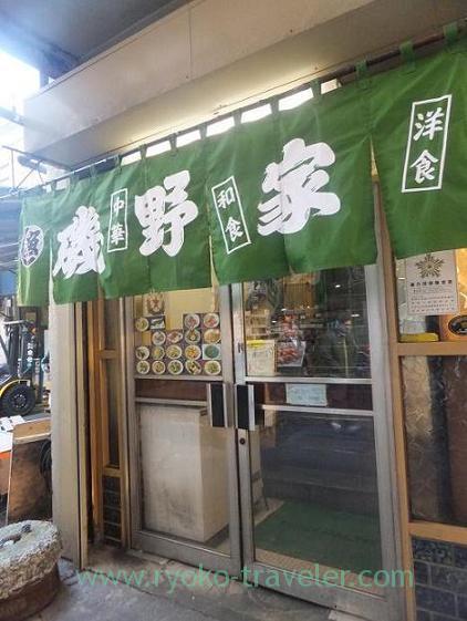 Appearance, Isonoya (Tsukiji Market)
