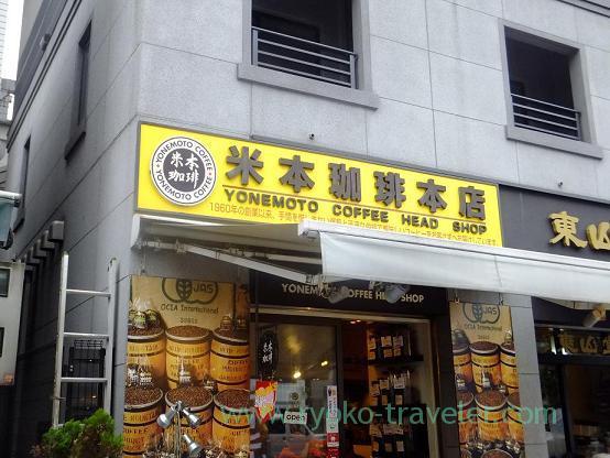 Appearance, Yonemoto coffee (Tsukiji)