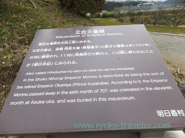 Explanation, Mausoleum of Emperor Monmu (Nara)